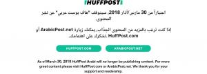 هاف بوست عربي لم تكن تنفع لا للصد ولا للردّ