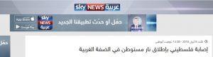 سكاي نيوز العربية تتجنب تعديل عنوان مضلل عن حادث إطلاق نار في الضفة الغربية