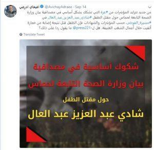 تقرير حماس عن وفاة صبي من غزة يضع الإعلام على محكّ الحقيقة